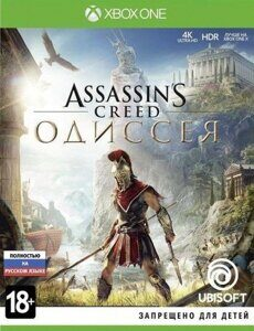 Игра Assassin's Creed: Одиссея (XBOX One, русская версия)